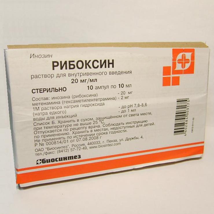 Рибоксин внутривенно для беременных 77